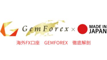 【FX海外】海外業者 GEMFOREX 徹底解剖
