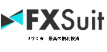 【FX海外】FXSuit 3すくみ 最高の複利投資