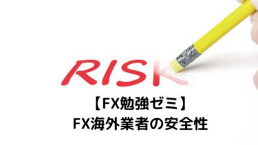 【FX勉強ゼミ】FX海外業者の安全性